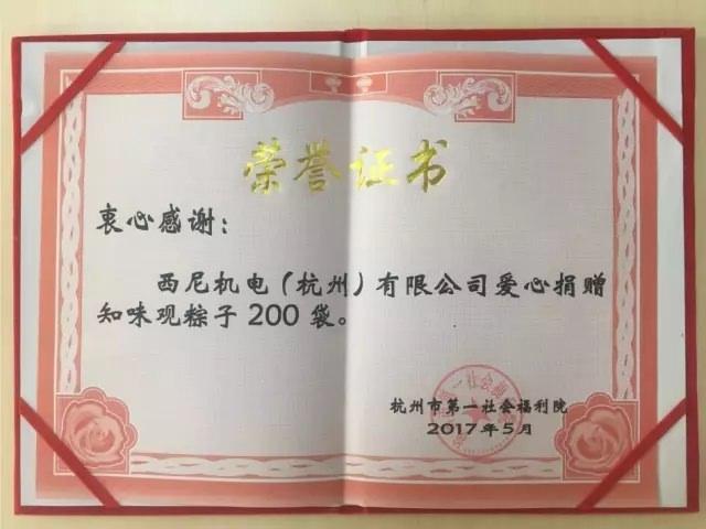 浓浓端午情、悠悠关爱心-西尼机电再次走进杭州第一社会福利院